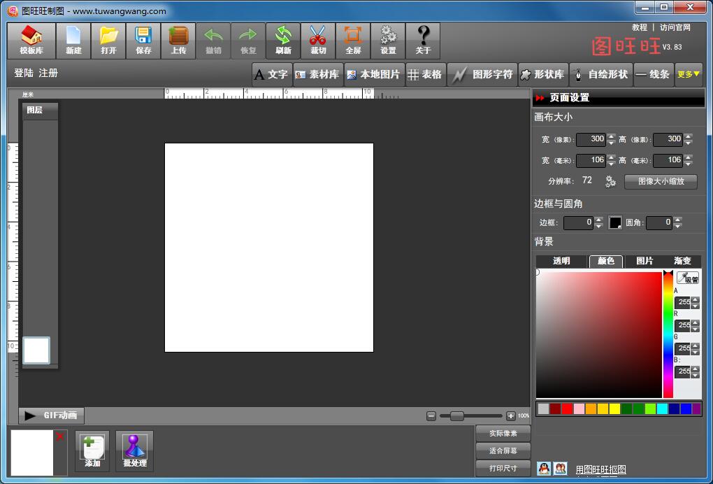 图旺旺制图」图旺旺制图(免费平面设计地理)最中国软件标志设计素材图片