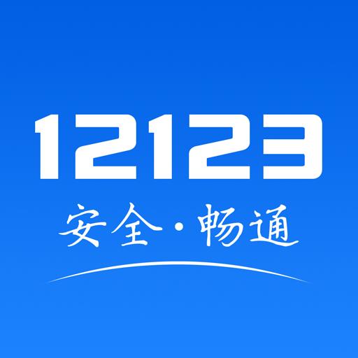 交管12123 (交通安全综合服务app)